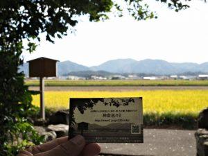 朽羅神社(皇大神宮 摂社)にてブログカードと共に
