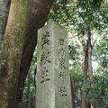 「禁殺生」石、田乃家神社(皇大神宮 摂社)