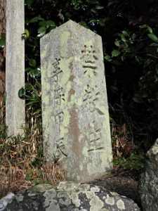「禁殺生」石、奈良波良神社(皇大神宮 摂社)