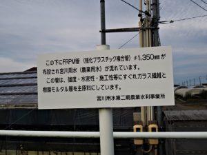 φ1350mmのFRPM管の説明板(度会郡玉城町勝田)