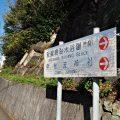 かもめバス 大潟 バスのりば付近の案内板「伊射波神社→」