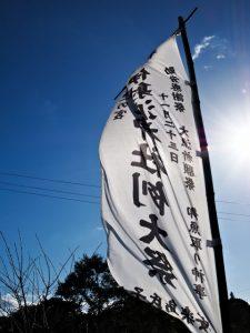 伊射波神社例大祭の幟旗