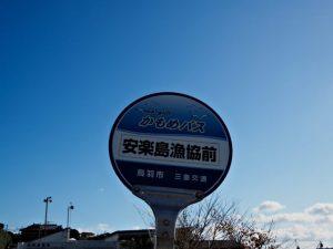 かもめバス 安楽島漁港前 バスのりば
