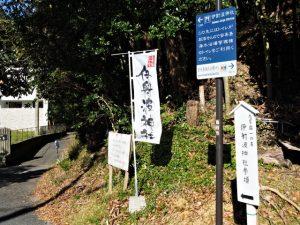 伊射波神社参道入口(鳥羽市安楽島町)