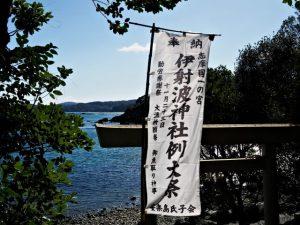 伊射波神社の海に面した鳥居(鳥羽市安楽島町)