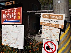 珍布峠ウォーキングコースマップ(4)地点