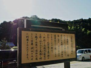 珍布峠ウォーキングコース「霊符山の道標」の説明板
