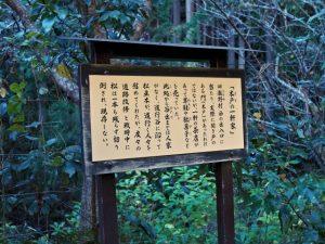珍布峠ウォーキングコース「木戸の一軒家」の説明板