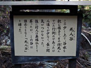 珍布峠ウォーキングコース「死人谷」の説明板