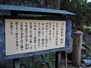 珍布峠ウォーキングコース「珍布峠・礫石」の説明板