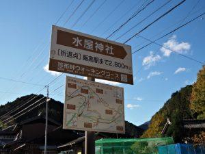 珍布峠ウォーキングコースマップ(12)地点