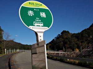 BUS STOP 赤桶 三重交通