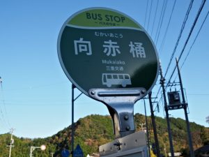 BUS STOP 向赤桶 三重交通