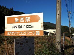 珍布峠ウォーキングコースマップ(30)地点