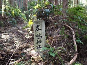鴨神社(皇大神宮 摂社)参道