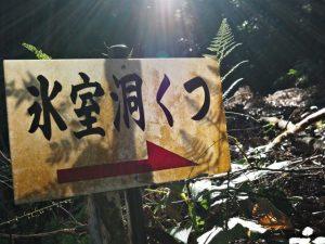 氷室洞くつの案内板(鴨神社付近)