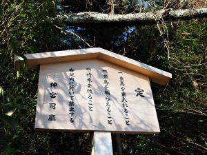 小社神社(皇大神宮 末社)