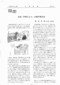 「赤福「伊勢だより」本製作顛末記」飯田良樹(三重医報 第695号 平成30年10月1日発行)