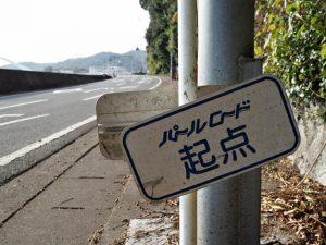 「パールロード起点」表示板、浦神社付近(鳥羽市浦村町)