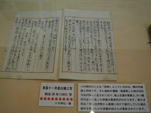 企画展『神島~つながり、つむぐ、海村のくらし』@海の博物館