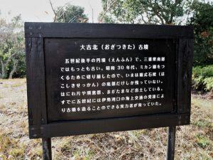 大吉北(おぎつきた)古墳、海の博物館(鳥羽市浦村町大吉)