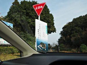 企画展『神島~つながり、つむぐ、海村のくらし』の案内板、パールロードにて