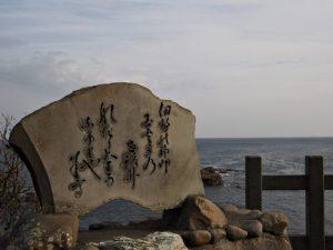 鎧崎に建てられている石碑(鳥羽市国崎町)