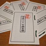 平成最後、三十一年神宮暦(小暦)ほか