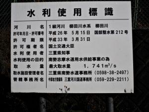 南勢志摩水道用水による櫛田川からの水利使用標識(多気郡多気町津留)