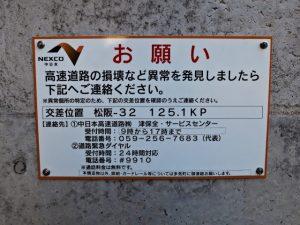 伊勢自動車道交差位置 松阪-32 125.1KP