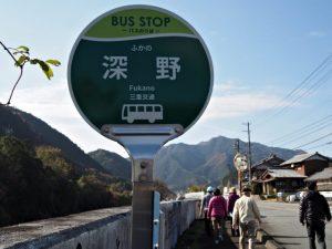 BUS STOP 深野 三重交通 バス停(国道166号)