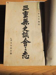 丹洞夜話の翻刻が掲載されている三重懸史談會〃志 第五巻