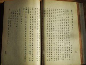 丹洞夜話での檜垣太郎兵衛に関する記述(三重懸史談會〃志)