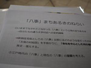 """「ぶら☆やごと」〜本物の""""八事""""をさがす〜"""