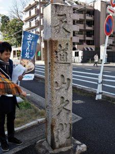 天道山大門の道標(音聞坂と天道坂の分岐)