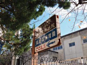 佛地院入口付近(名古屋市天白区音聞山)