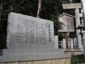 八事神社の御由緒(名古屋市天白区御幸山)