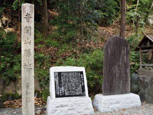 音聞山勝地の石碑と歌碑ほか(八事神社)