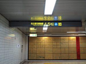 名古屋市博物館4・5出口へ(名古屋市営地下鉄 桜通線 桜山駅)