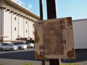 常設展示案内テーマ10@名古屋市博物館