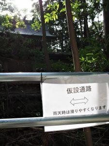 せんぐう館の復旧工事による茜社の仮設参道(伊勢市豊川町)