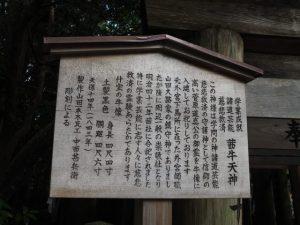 茜牛天神の由緒書き立札(伊勢市豊川町)