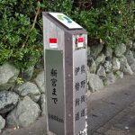 熊野古道伊勢路の道標(外宮前)