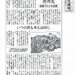 2018年12月15日の中日新聞 ふるさと再発見[絵図でたどる志摩]