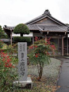 恵華山 廣福寺(度会町脇出)