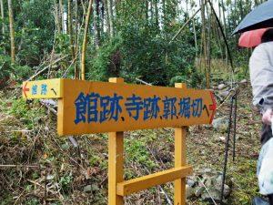 一之瀬城(西の城跡)(度会町脇出)