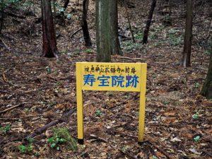 一之瀬城(西の城跡)の寿宝院跡(度会町脇出)