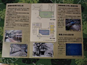 一般公開されている旧明村役場庁舎(津市芸濃町林)のパンフレット