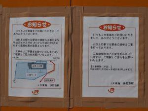 駅舎建て替えのお知らせ(JR参宮線山田上口駅)
