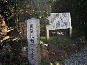 月僊記念館(文殊堂)の石柱、寂照寺(伊勢市中之町)